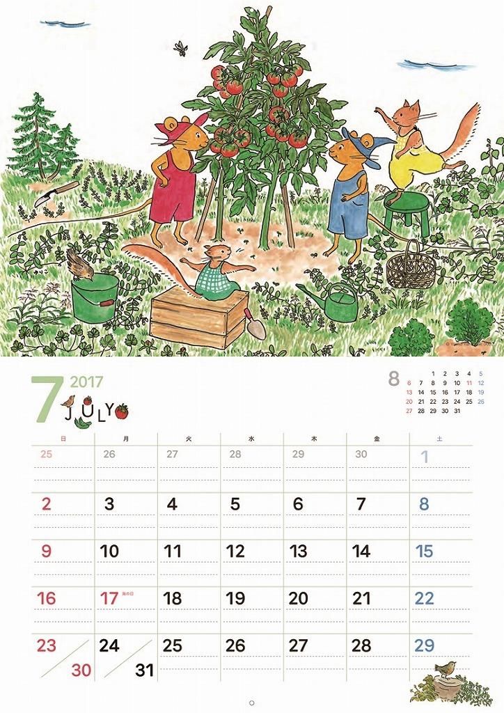壁掛ぐりとぐらカレンダー2017 カレンダー