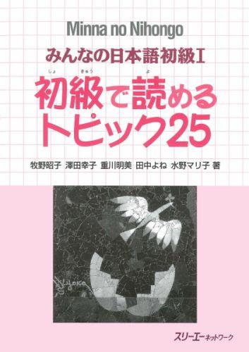 日本 語 初級 みんなの 「みんなの日本語」学習項目
