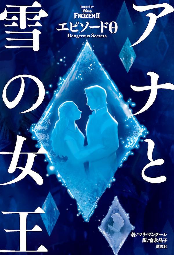 楽天ブックス: アナと雪の女王 エピソード0 Dangerous Secrets ...