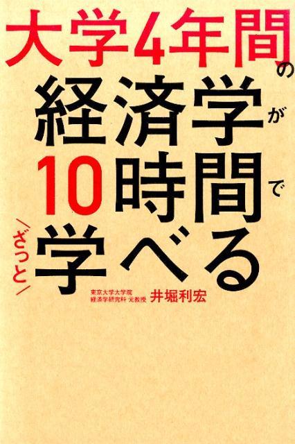 楽天ブックス: 大学4年間の経済学が10時間でざっと学べる - 井堀 利宏 ...
