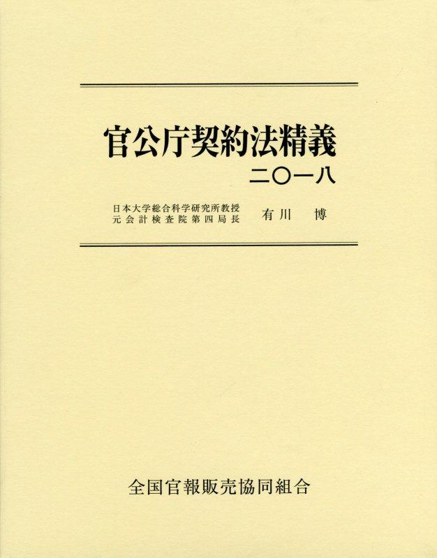楽天ブックス: 官公庁契約法精義(二〇一八) - 有川博 ...