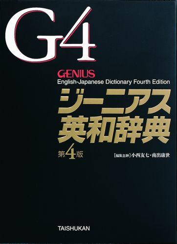 楽天ブックス: ジーニアス英和辞典第4版 - 小西友七 - 9784469041705 : 本