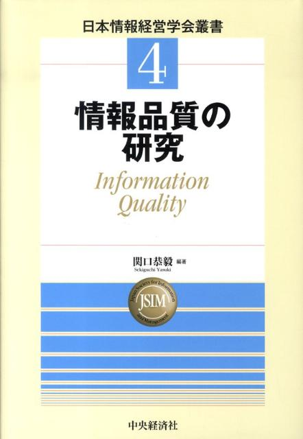 楽天ブックス: 情報品質の研究 -...