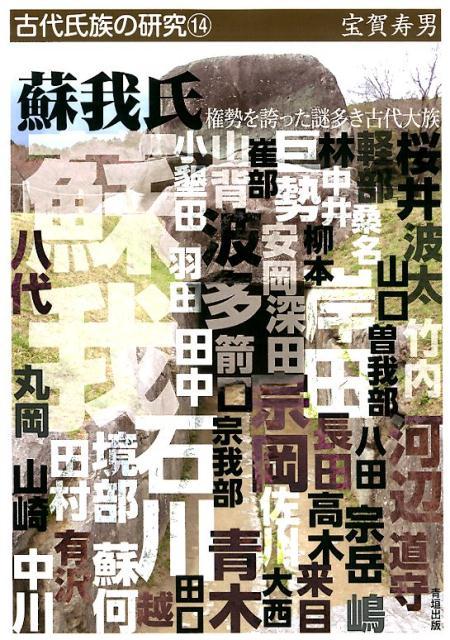 楽天ブックス: 蘇我氏 - 権勢を誇った謎多き古代大族 - 宝賀寿男 ...