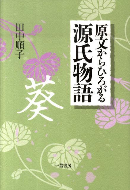 須磨の秋 現代語訳