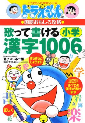 楽天ブックス ドラえもんの国語おもしろ攻略 歌って書ける 小学漢字1006