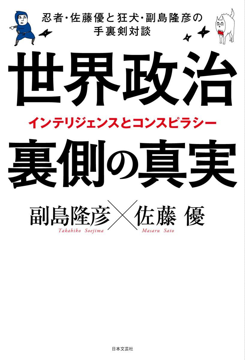 学問 道場 隆彦 副島