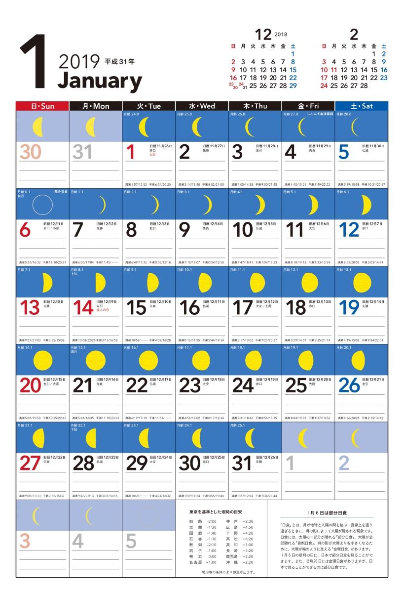 満ち欠け カレンダー の 2020 月