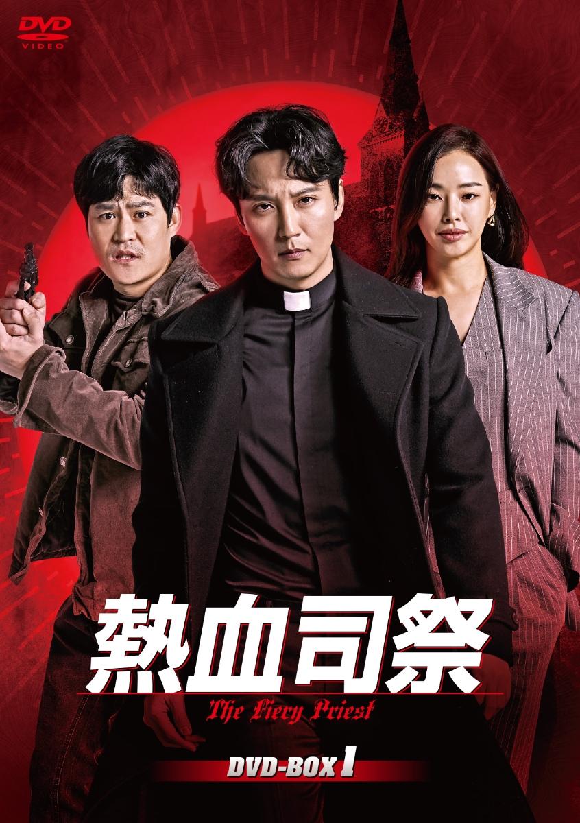 楽天ブックス: 熱血司祭 DVD-BOX1 - キム・ナムギル - 4907953281752 : DVD