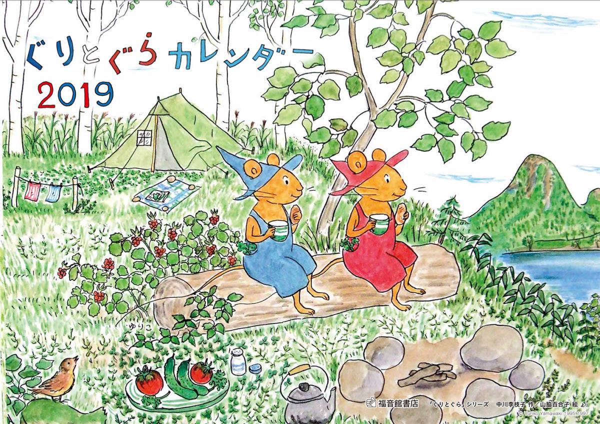 ぐりとぐらカレンダー2019 中川李枝子