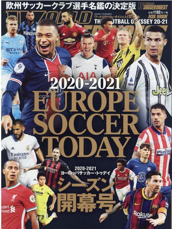 2021 選手 サッカー ダイジェスト 名鑑