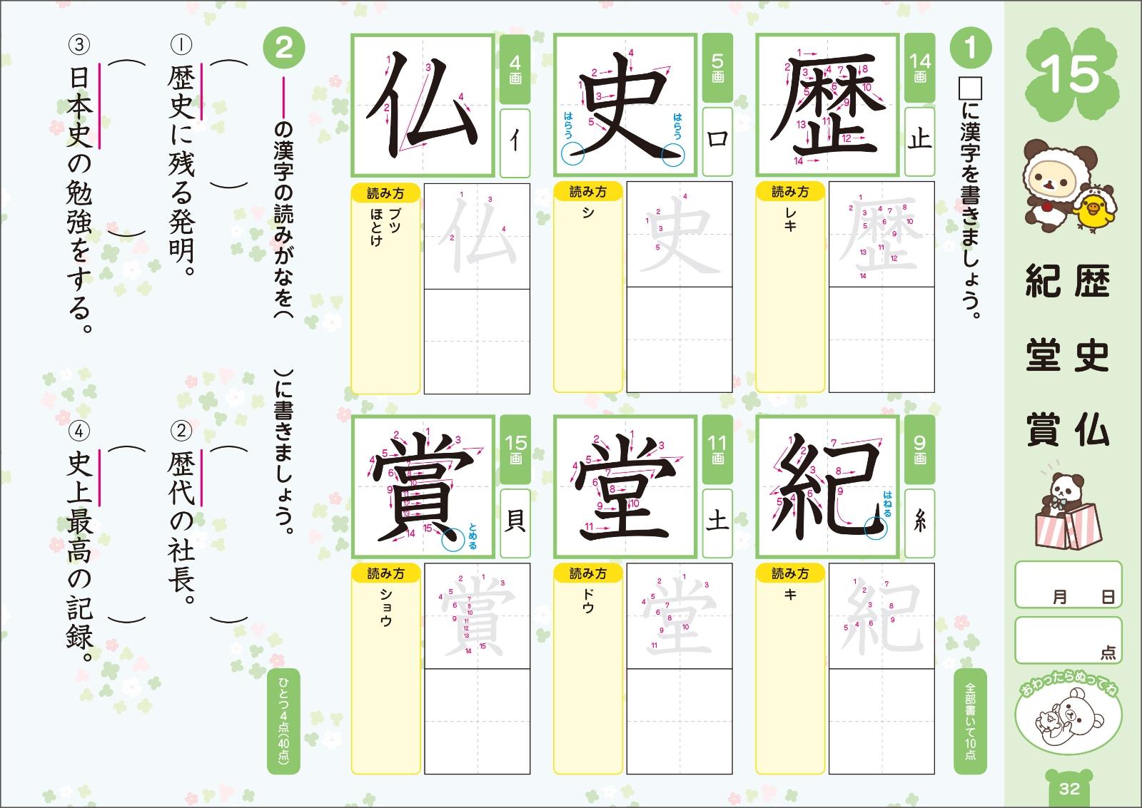 五 年生 で 習う 漢字