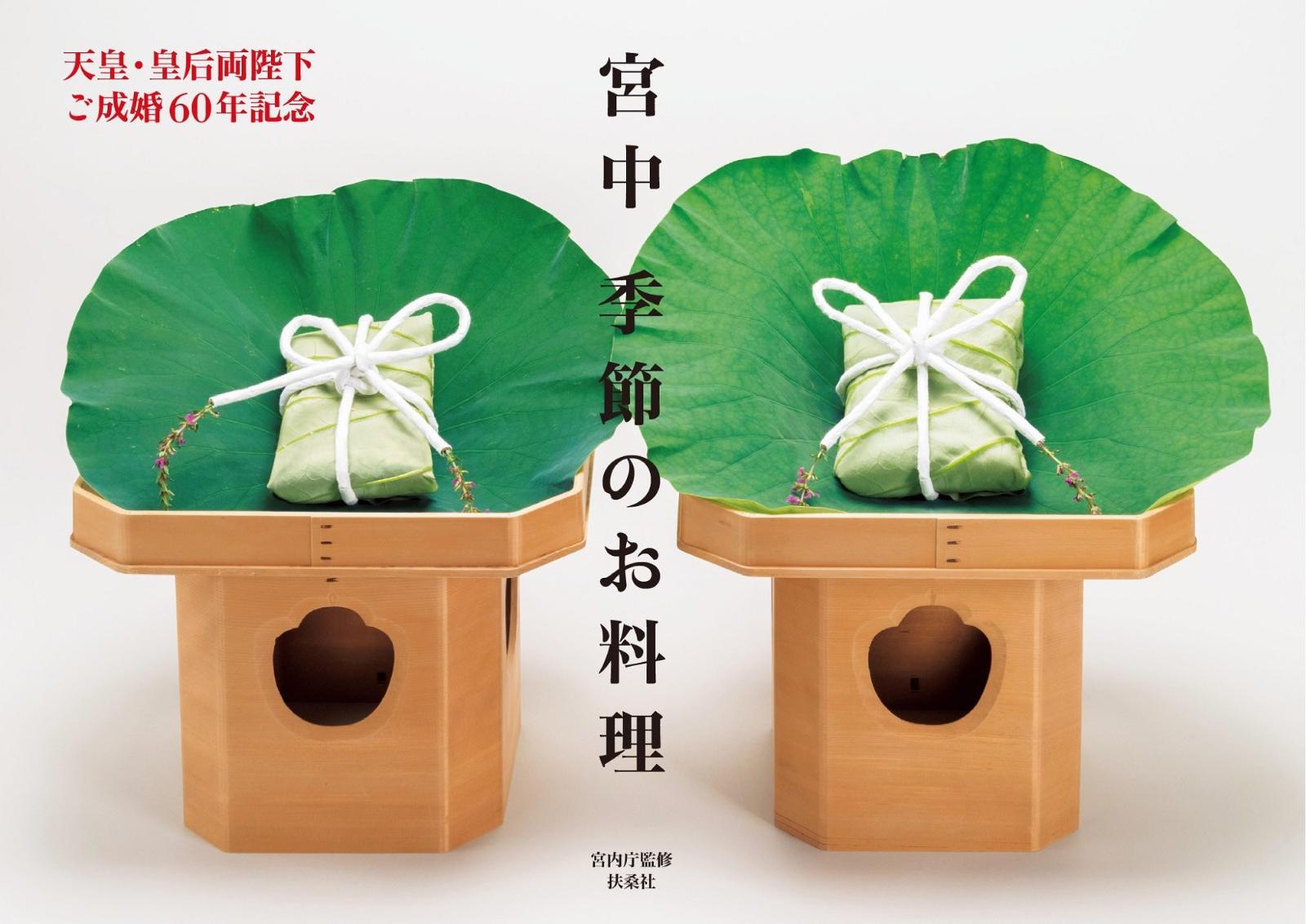 楽天ブックス: 宮中 季節のお料理 - 宮内庁侍従職 - 9784594081775 : 本