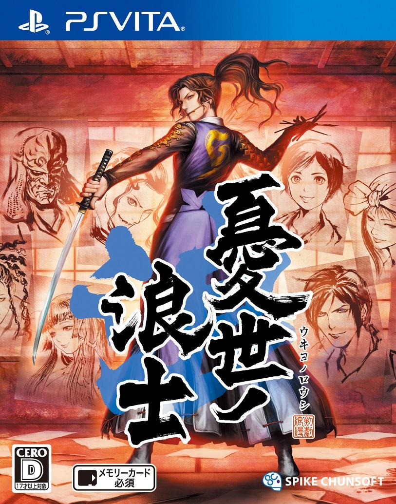 憂世ノ浪士 PS Vita版
