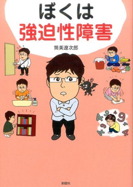 楽天ブックス: ぼくは強迫性障害 - 筒美遼次郎 - 9784801301788 : 本
