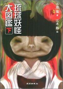 琉球妖怪大図鑑 下