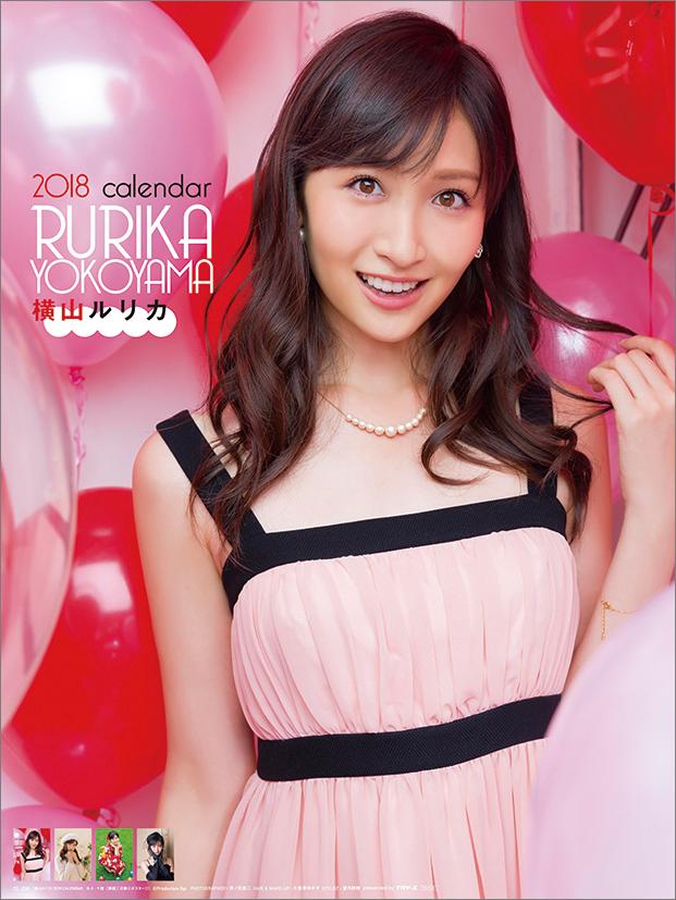 【壁掛】横山ルリカ(2018カレンダー)横山ルリカ
