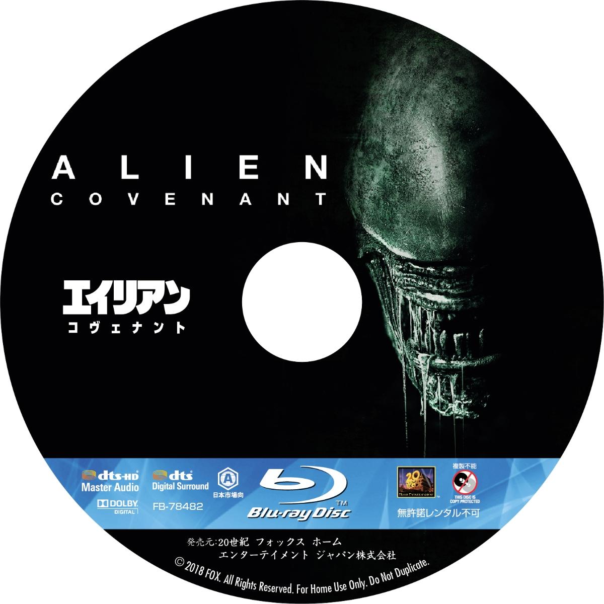 エイリアン:コヴェナントブルーレイ&DVD【Blu,ray】[マイケル・ファス
