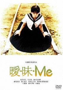 楽天ブックス: 曖・昧・Me - 佐藤闘介 - 4988102091835 : DVD