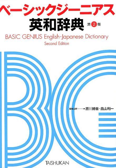 ベーシックジーニアス英和辞典 第2版