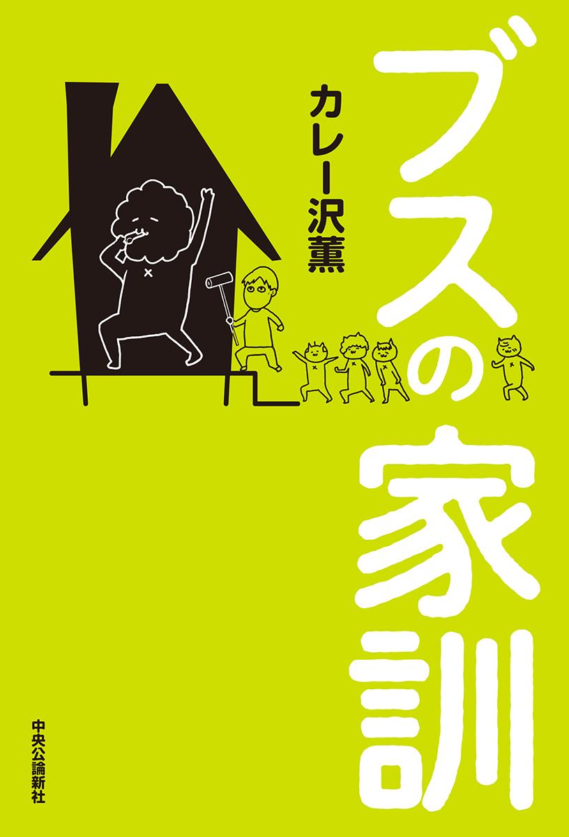 沢 薫 カレー