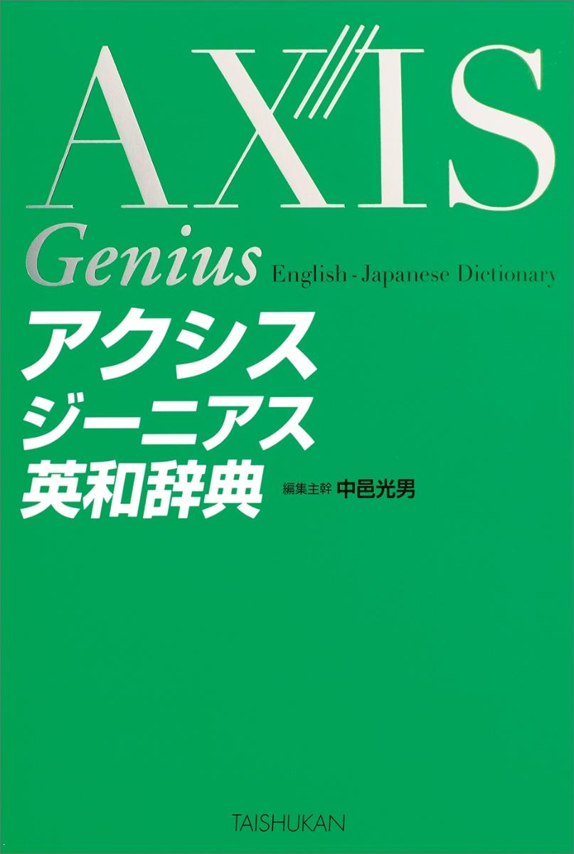 アクシスジーニアス英和辞典