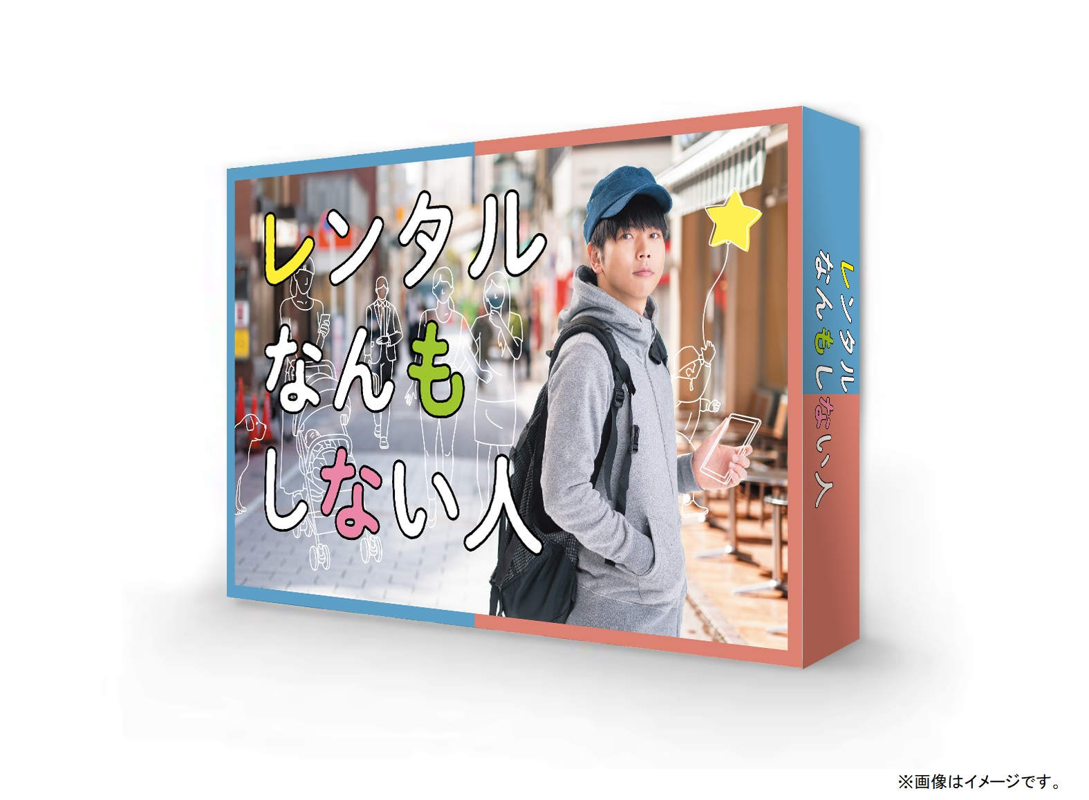 4/23発売!『レンタルなんもしない人』Blu-ray&DVD BOX