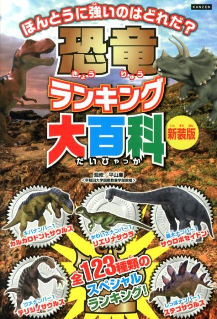 楽天ブックス: 恐竜ランキング大百科新装版 - 恐竜王者ベスト10発表 ...