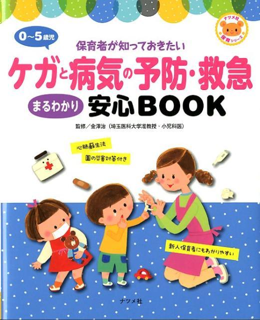 楽天ブックス: 0~5歳児ケガと病気の予防・救急まるわかり安心BOOK ...