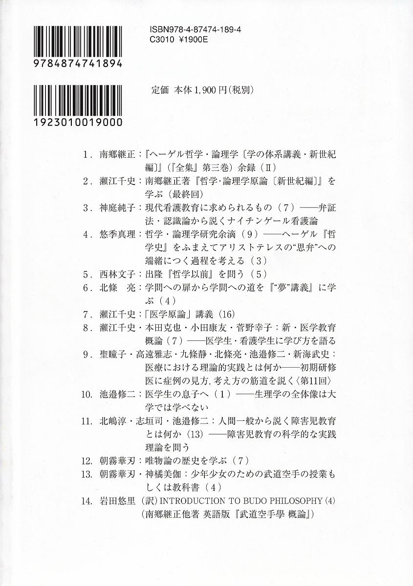 楽天ブックス: 学城(学問への道)第19号 - 日本弁証法論理学 ...