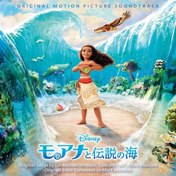 モアナと伝説の海 オリジナル・サウンドトラック<日本語版> ジャケット写真