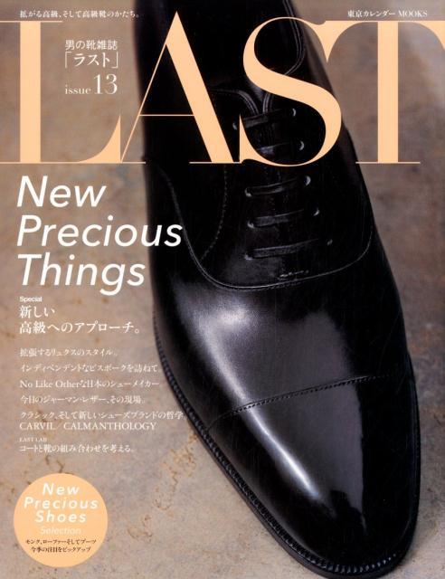 LAST(issue 13) 男の靴雑誌 新しい高級へのアプローチ (東京カレンダーMOOKS)