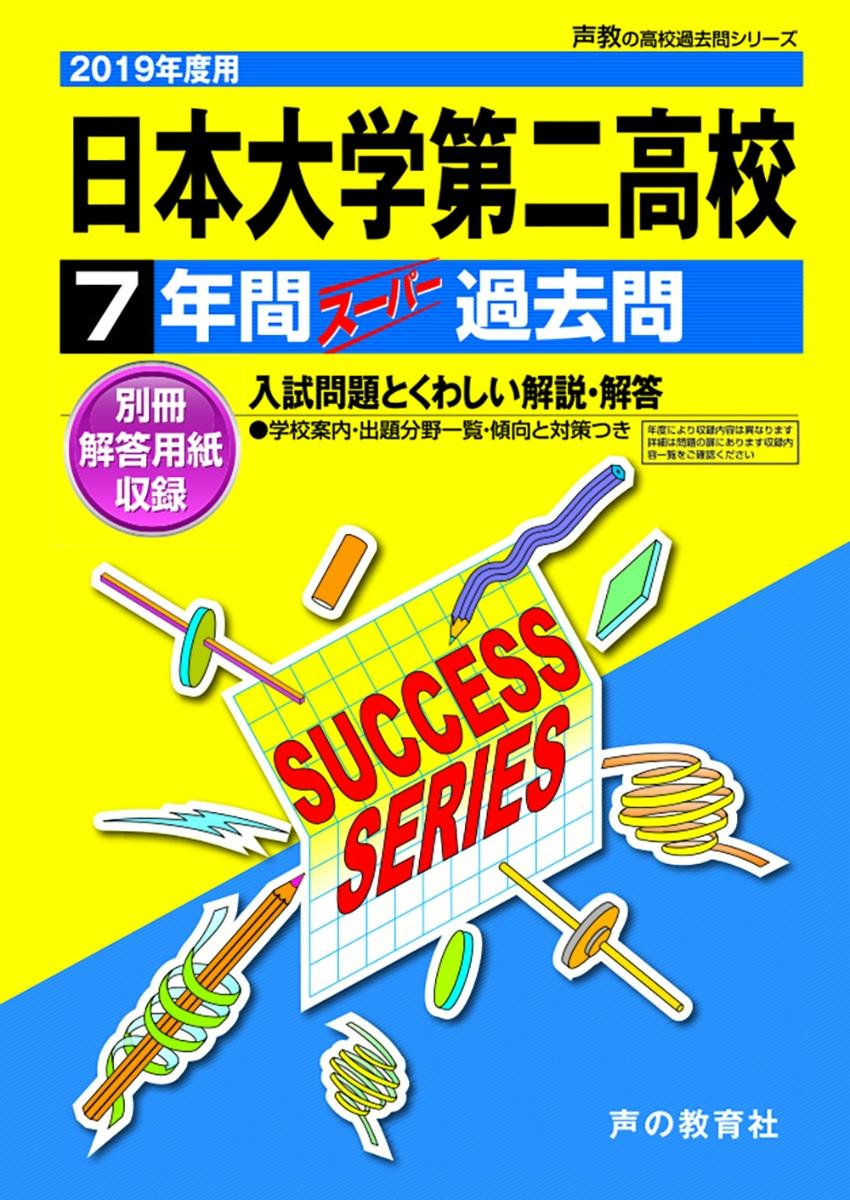 第 二 学校 高等 日本 大学
