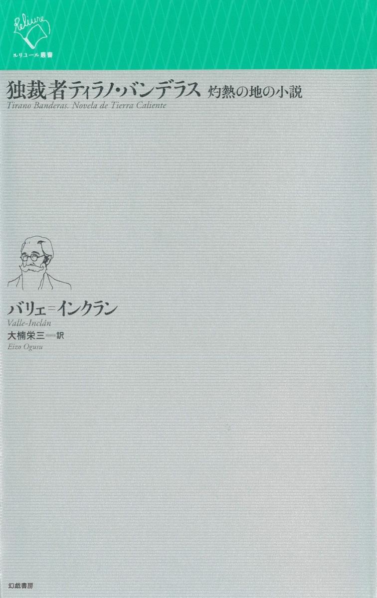 楽天ブックス: 独裁者ティラノ・バンデラス - 灼熱の地の小説 - バリェ ...