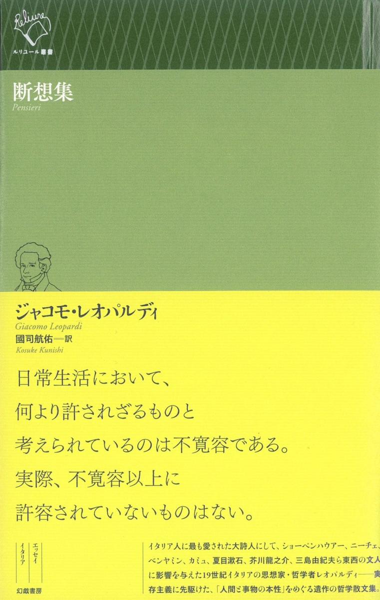 楽天ブックス: 断想集 - ジャコモ・レオパルディ - 9784864881968 : 本