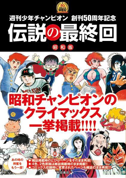 チャンピオン 少年 コスプレイヤー・えなこが「週刊少年チャンピオン」で漫画「BEASTARS」とのコラボ写真集先行カットを披露! |
