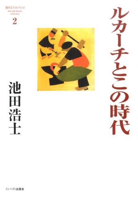 楽天ブックス: ルカーチとこの時代 - 池田浩士 - 9784755401985 : 本