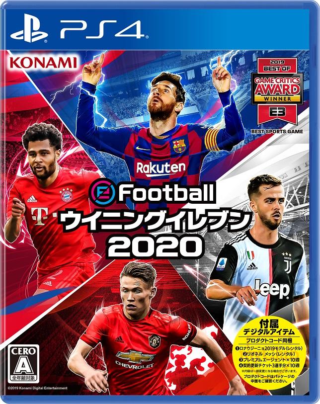 【予約】eFootball ウイニングイレブン 2020