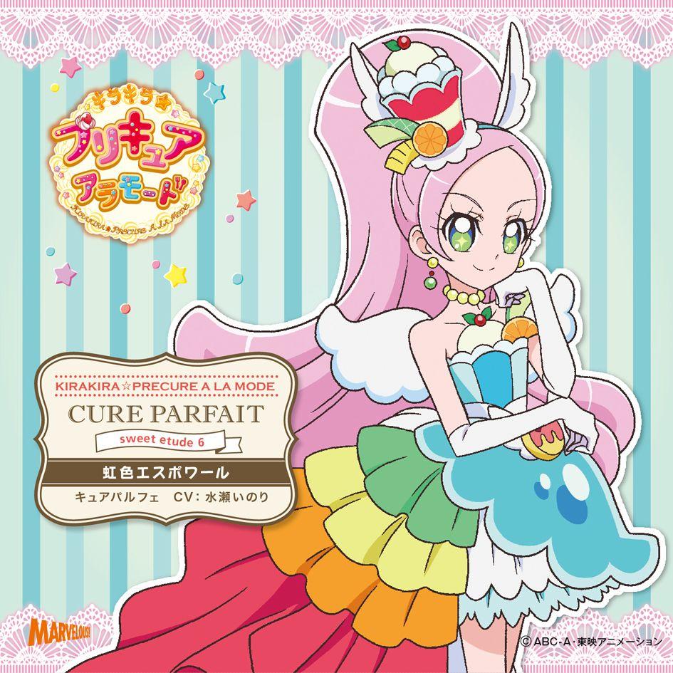 キラキラ☆プリキュアアラモード sweet etude 6 キュアパルフェ 虹色エスポワール(アニメーション)