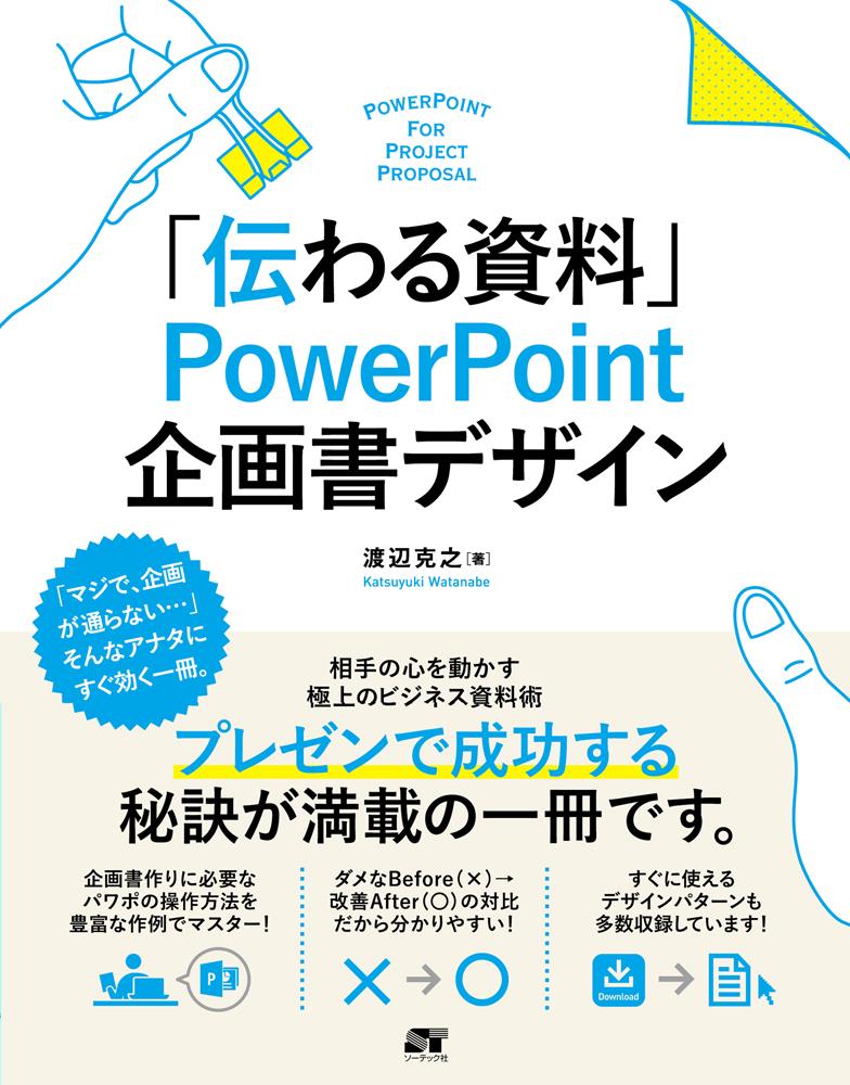 楽天ブックス 伝わる資料 powerpoint企画書デザイン 渡辺克之