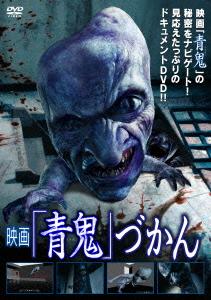 楽天ブックス 映画 青鬼づかん メイキング 4545180052013 Dvd