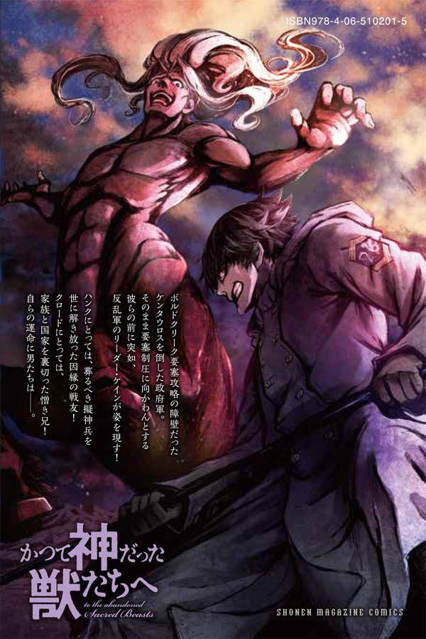 かつて神だった獣たちへ(6) (講談社コミックス) めいびい