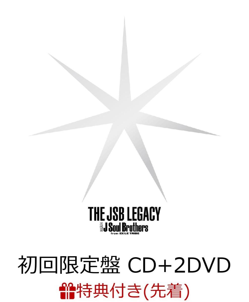 楽天ブックス 先着特典 The Jsb Legacy 初回限定盤 Cd 2dvd B2ポスターカレンダー付 三代目j Soul Brothers From Exile Tribe Cd