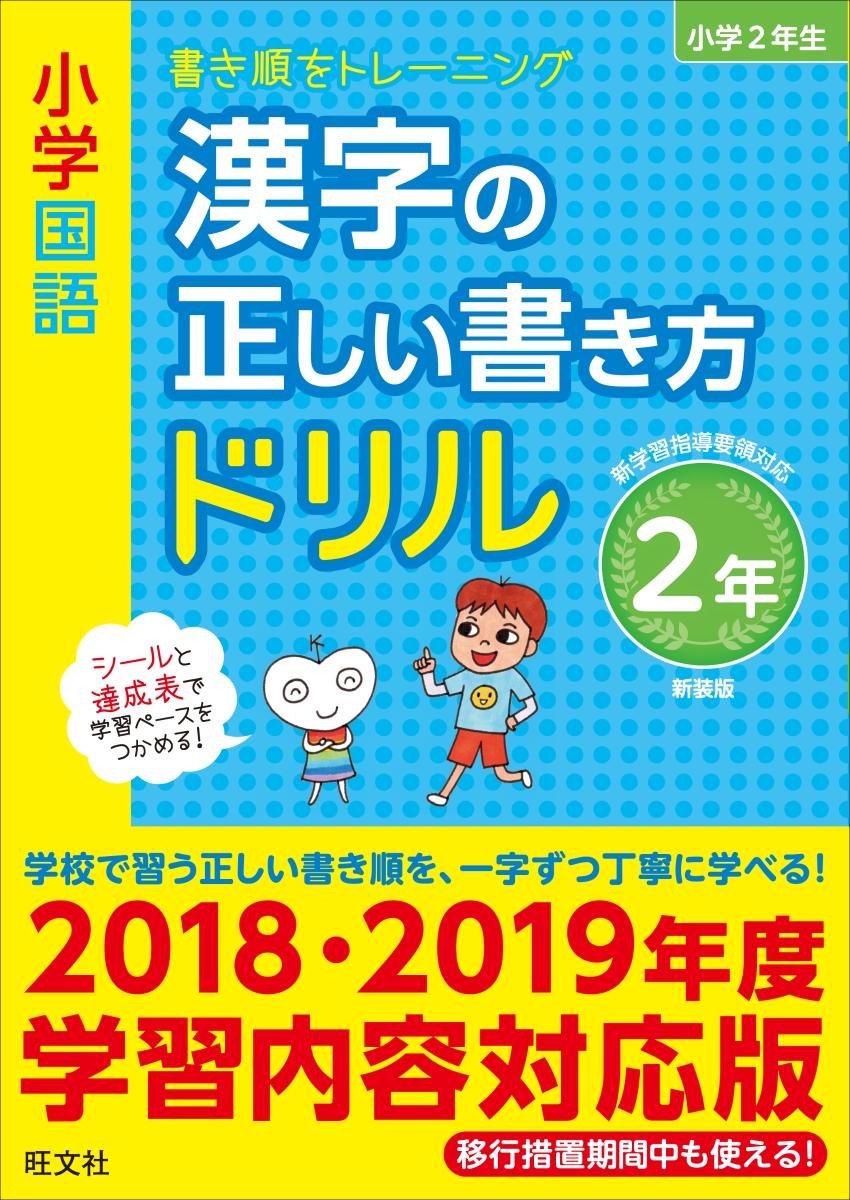 小学国語 漢字の正しい書き方ドリル 2年 新装 旺文社