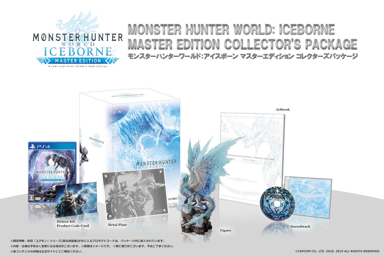 【予約】モンスターハンターワールド:アイスボーン マスターエディション コレクターズパッケージ
