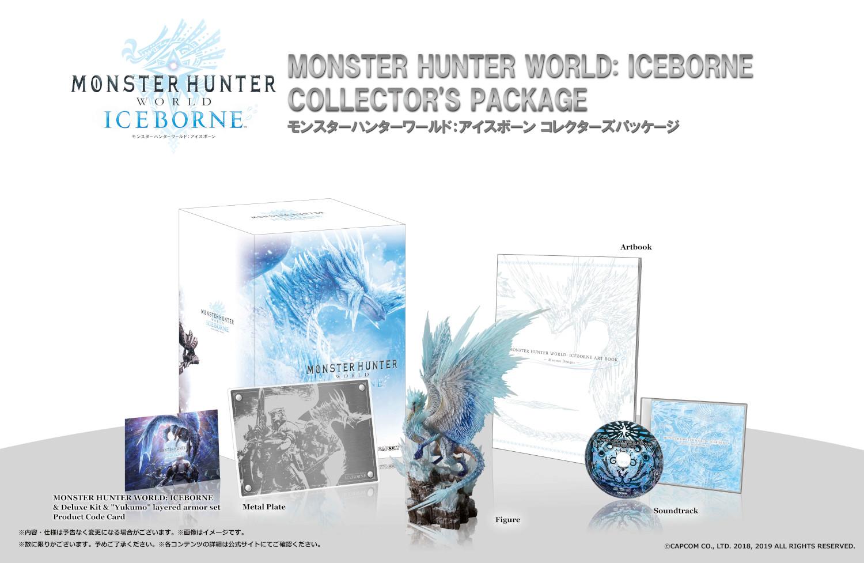 【予約】モンスターハンターワールド:アイスボーン コレクターズパッケージ