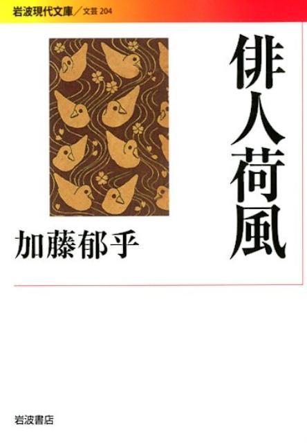 楽天ブックス: 俳人荷風 - 加藤郁乎 - 9784006022044 : 本