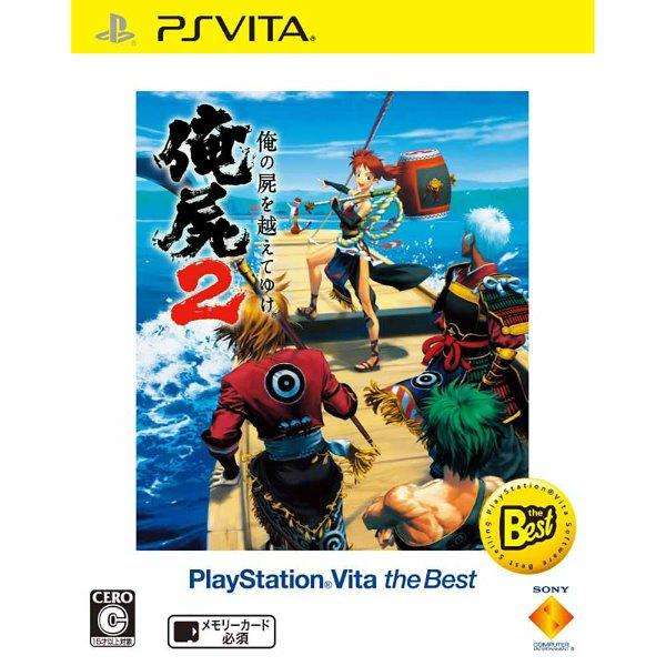 俺の屍を越えてゆけ2 PlayStation Vita the Best