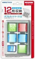 3DS/DSカード用ケース 「ダブルカードケース12(クリア)」