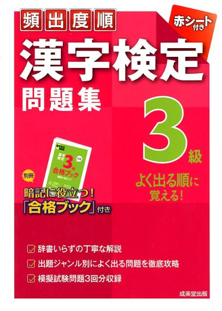 漢字 検定 3 級 過去 問